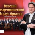 Венский филармонический оркестр Иоганна Штрауса выступит в Тюмени