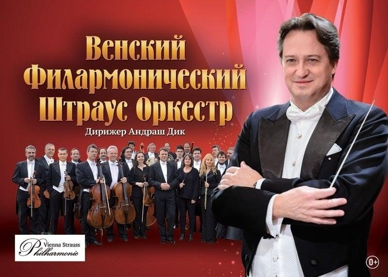 Андраш Дик и Венский филармонический Штраус-оркестр
