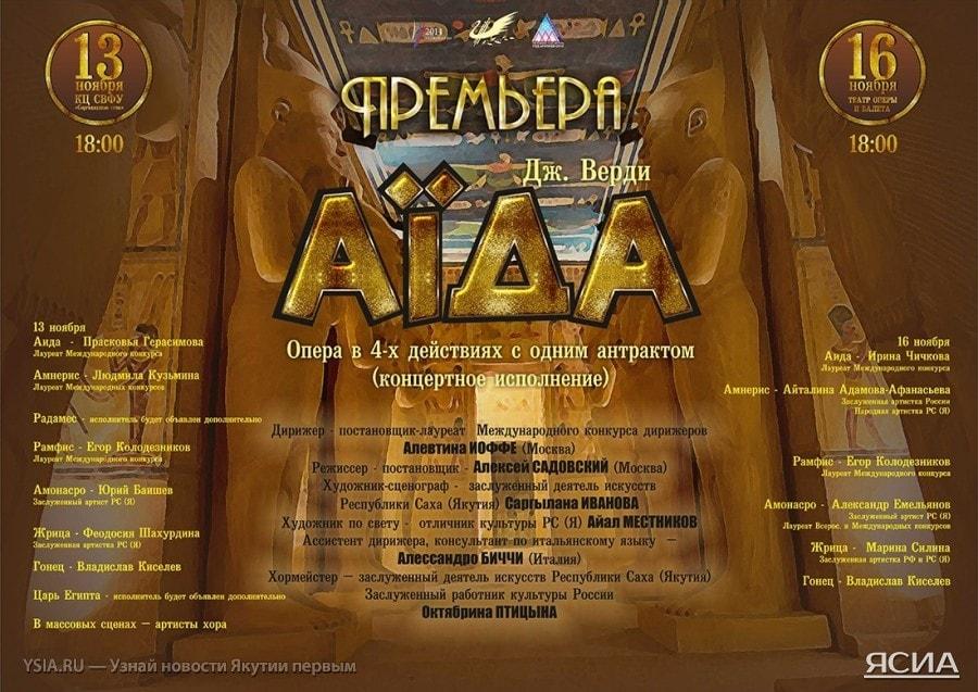 "Дж. Верди ""Аида"". Якутский театр оперы и балета"