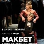 Анна Нетребко – в кинотеатре «Смена»