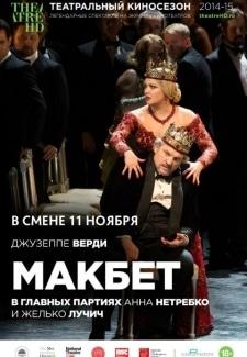 """Дж. Верди. """"Макбет"""". Кинотеатр """"Смена, Киров, 11.11.2014"""