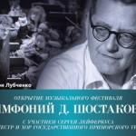 Третий концерт фестиваля симфоний Шостаковича пройдет 7 ноября во Владивостоке
