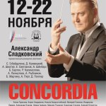 """Фестиваль """"Concordia"""". Казань, ноябрь 2014"""