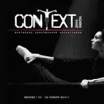 В Москве открылся Международный фестиваль современной хореографии Context