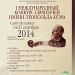 I Международный конкурс скрипачей им. Л. Ауэра. Санкт-Петербург, 14 - 21 сентября