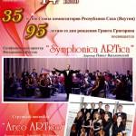 В Якутске состоится концерт, посвященный 95-летию Гранта Григоряна