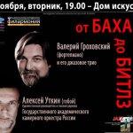 От Баха до Битлз. Калининград, 18.11.2014