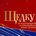 """Телевизионный конкурс """"Щелкунчик"""". 2- 9 декабря 2014"""