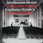 В понедельник, 1 декабря, в Москве открывается музыкальный фестиваль «Декабрьские вечера»