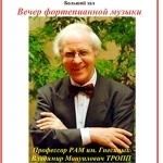 Концерт Владимира Мануиловича Троппа в «Доме Скрябина»