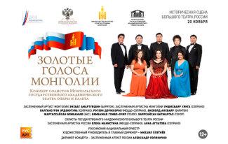 Золотые голоса Монголии. Большой театр, 20.11.2014