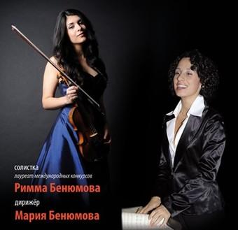 Римма и Мария Бенюмовы