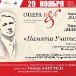 Концерт к 80-летию со дня рождения В. С. Попова «Памяти учителя»