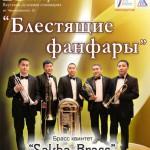 Блестящие фанфары квинтета «Sakha Brass» прозвучат в Якутской семинарии