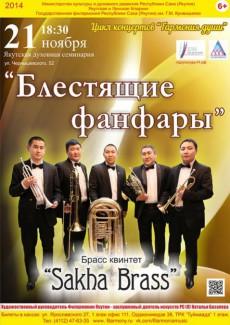 """Квинтет """"Sakha Brass"""" выступит в духовной семинарии"""