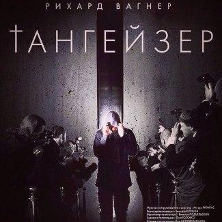 """Новосибирский театр оперы и балета готовит премьеру """"Тангейзера"""""""