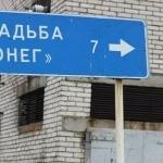 Росавтодор поможет восстановить усадьбу Рахманинова около трассы М11