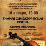 В Петербурге пройдет благотворительный концерт классической музыки