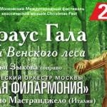 В Москве пройдет рождественский фестиваль классической музыки