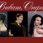 Брянский губернаторский симфонический оркестр представит концерт «Виват, опера!»