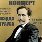 В Ташкенте состоится концерт, посвященный 150-летию со дня рождения Рихарда Штрауса