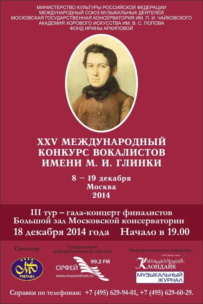 Международный конкурс вокалистов имени Глинки. Москва, 8 - 19 декабря 2014