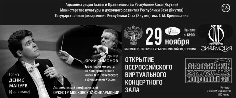 Открытие Всероссийского виртуального концертного зала