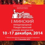Рождественский конкурс вокалистов. Минск, 10 - 17 декабря 2014