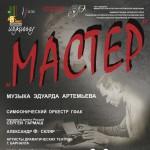 Сюита «Мастер», посвященная 85-летию Василия Шукшина, будет представлена в нескольких городах России (Алтайский край)