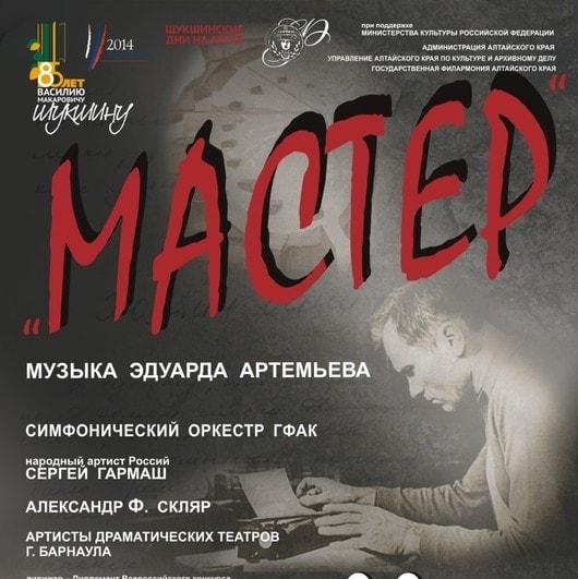 Сюита «Мастер», посвященная 85-летию Василия Шукшина, будет представлена в нескольких городах России