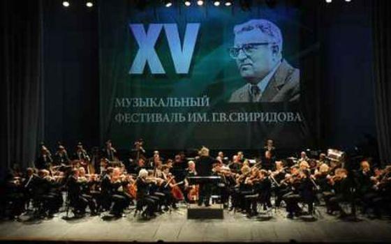 В Курске закрывается фестиваль имени Георгия Свиридова