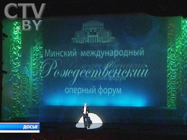 V Минский международный Рождественский оперный форум