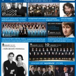 VI Байкальский рождественский фестиваль. 27 декабря 2014 - 10 января 2015