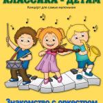 """В Сахалинском колледже искусств состоялся концерт для детей и родителей """"Знакомство с оркестром"""""""
