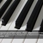 В Петербурге завершился международный музыкальный фестиваль «Лики современного пианизма»