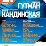 Ученики Н. Гутман и И. Кандинской выступят на совместном концерте