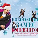Открылся фестиваль «Рождество в Севастополе»
