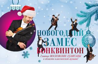5 января в Севастопольском Центре культуры и искусства состоялся концерт московского коллектива «Бонквинтон»
