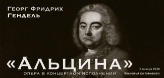 """Концертное исполнение оперы Генделя """"Альцина"""""""
