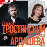 Александр Тростянский представит неординарную программу из сочинений XX-XXI веков