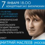 Первый фортепианный концерт Чайковского в интернациональном исполнении услышат в Улан-Удэ