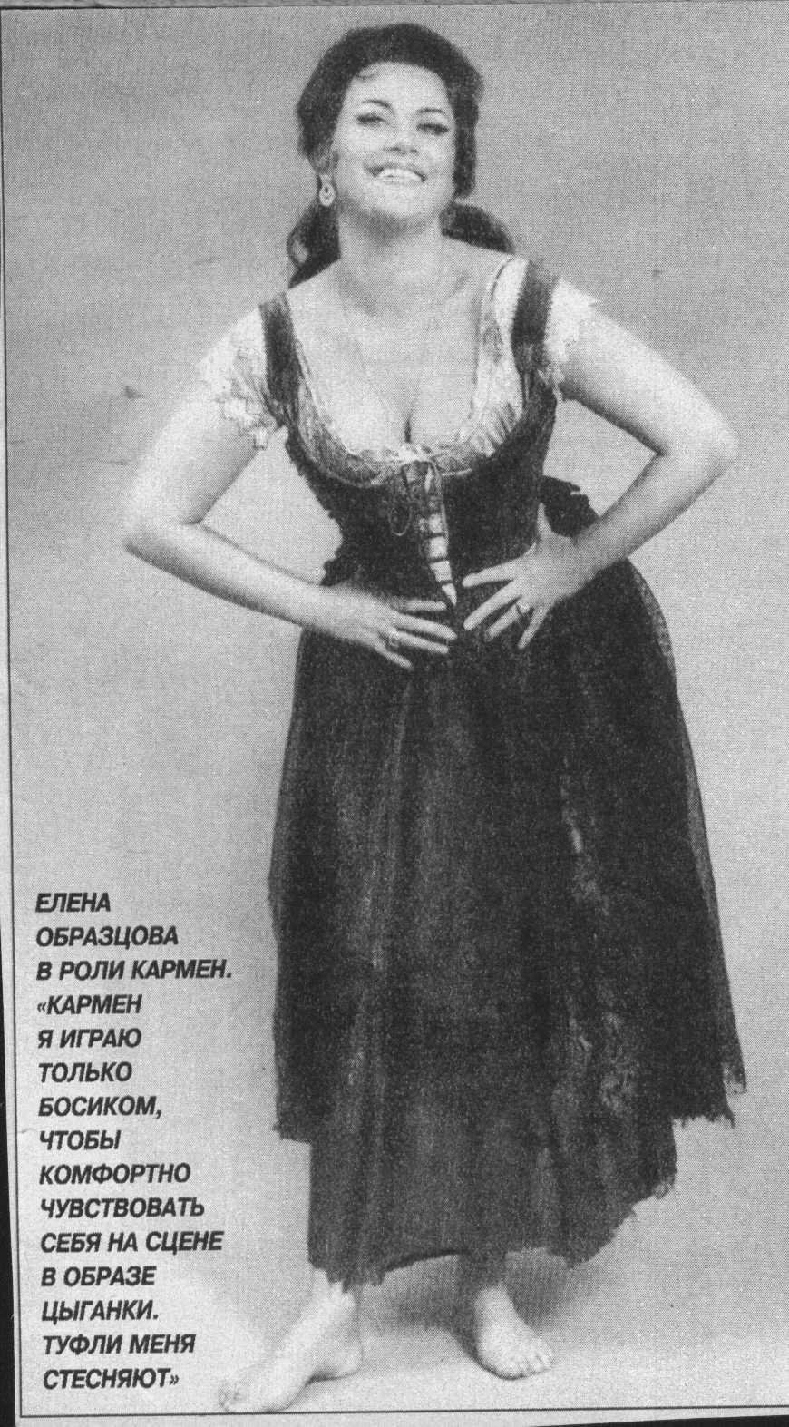 Елена Образцова - Кармен