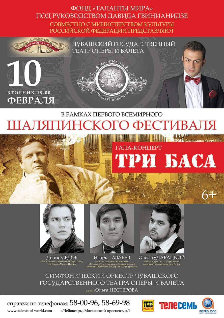 Гала-концерт «Три баса» . Чувашский театр оперы и балета, 10.02.2015