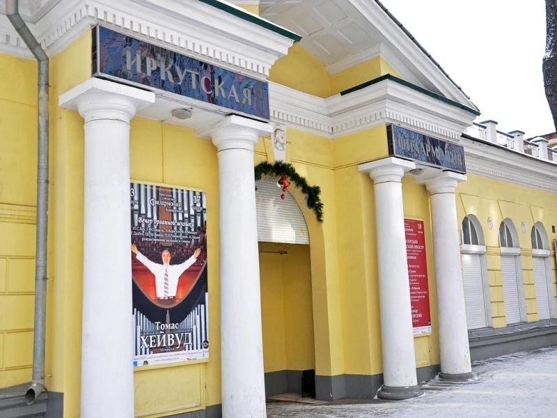Иркутская филармония. Фото - Мария Оленникова