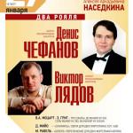"Концерт цикла ""Два рояля"" посвятят памяти Алексея Наседкина"