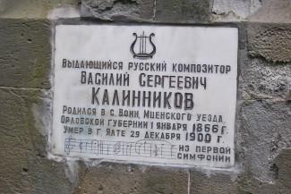 Мемориальная доска на надгробном памятнике В. С. Калинникову с первыми нотами его Первой симфонии g-moll в Ялте