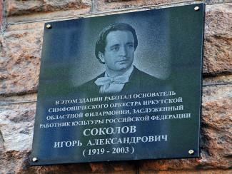 Мемориальная доска на здании Иркутского областного музыкального колледжа им. Шопена. Фото - Мария Оленникова, IrkutskMedia