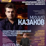"Консерватория представит концерт ""Навстречу конкурсу Чайковского"""