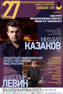 Михаил Казаков. БЗК, 27.01.2015