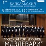 """Мужской хор """"Мдзлевари"""" на Байкальском Рождественском фестивале"""